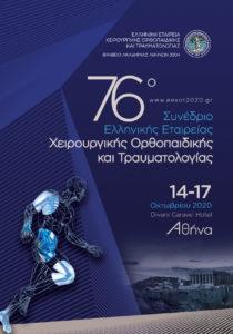 76ο Συνέδριο Ε.Ε.Χ.Ο.Τ., Αθήνα @ Divani Caravel Hotel